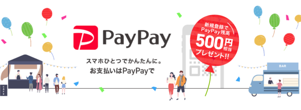 paypayはスマホアプリ決済の雄